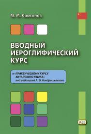 Вводный иероглифический курс к «Практическому курсу китайского языка» под редакцией А. Ф. Кондрашевского ISBN 978-5-7873-1654-4