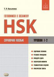 Готовимся к экзамену HSK.  Уровни 1–2 : справочное пособие ISBN 978-5-7873-1655-1