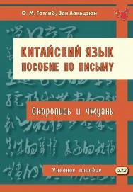 Китайский язык. Пособие по письму. Скоропись и чжуань : учебное пособие ISBN 978-5-7873-1665-0