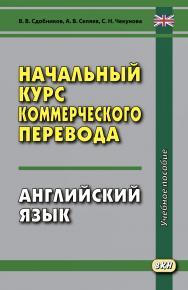 Начальный курс коммерческого перевода. Английский язык ISBN 978-5-7873-1670-4