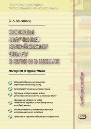 Основы обучения китайскому языку в вузе и в школе: теория и практика : учебное пособие ISBN 978-5-7873-1673-5
