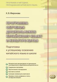 Программа обучения дошкольников китайскому языку и культуре Китая ISBN 978-5-7873-1681-0