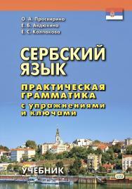 Сербский язык. Практическая грамматика с упражнениями и ключами : учебник ISBN 978-5-7873-1687-2