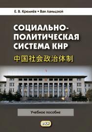 Социально-политическая система КНР : учебное пособие ISBN 978-5-7873-1689-6