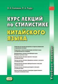 Курс лекций по стилистике китайского языка : учебное пособие ISBN 978-5-7873-1704-6