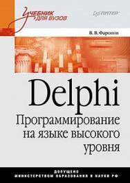 Delphi. Программирование на языке высокого уровня: Учебник для вузов ISBN 978-5-8046-0008-3