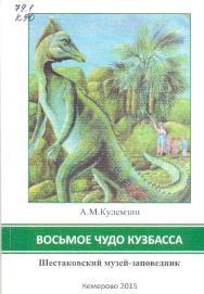Восьмое чудо Кузбасса. Шестаковский музей-заповедник: концепция создания и развития ISBN 978-5-8154-0293-5