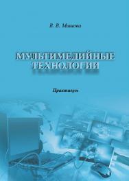 Мультимедийные технологии ISBN 978-5-8154-0374-1