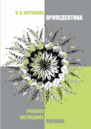 Пропедевтика ISBN 978-5-8154-0375-8