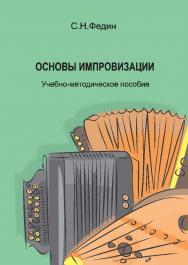 Основы импровизации ISBN 978-5-8154-0377-2