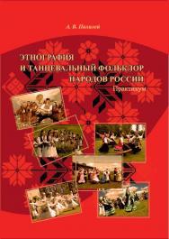 Этнография и танцевальный фольклор народов России ISBN 978-5-8154-0395-6