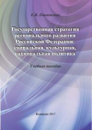 Государственная стратегия регионального развития Российской Федерации: социальная, культурная, национальная политика ISBN 978-5-8154-0399-4
