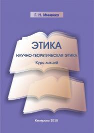 Этика. Научно-теоретическая этика ISBN 978-5-8154-0414-4