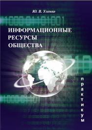 Информационные ресурсы общества ISBN 978-5-8154-0416-8