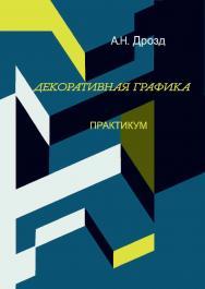 Декоративная графика ISBN 978-5-8154-0418-2