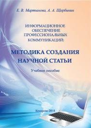 Информационное обеспечение профессиональных коммуникаций: методика создания научной статьи ISBN 978-5-8154-0421-2