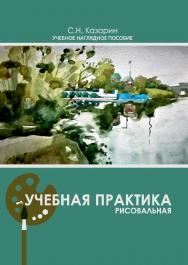 Учебная практика ISBN 978-5-8154-0422-9