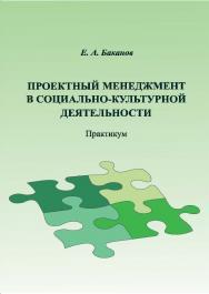 Проектный менеджмент в социально-культурной деятельности ISBN 978-5-8154-0423-6