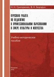 Курсовая работа по педагогике в профессиональном образовании в сфере культуры и искусства ISBN 978-5-8154-0427-4