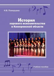История хорового исполнительства в Кемеровской области ISBN 978-5-8154-0428-1