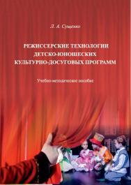 Режиссерские технологии детско-юношеских культурно-досуговых программ ISBN 978-5-8154-0434-2