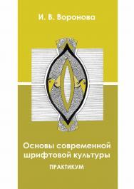 Основы современной шрифтовой культуры ISBN 978-5-8154-0437-3