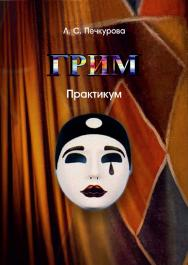 Грим ISBN 978-5-8154-0440-3