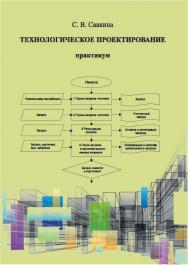 Технологическое проектирование ISBN 978-5-8154-0441-0