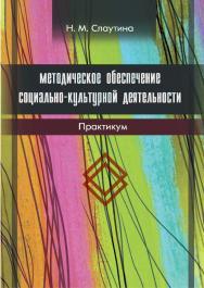 Методическое обеспечение социально-культурной деятельности ISBN 978-5-8154-0443-4