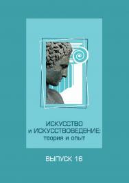 Искусство и искусствоведение: теория и опыт: исполнительство и педагогика. – Вып. 16. ISBN 978-5-8154-0444-1