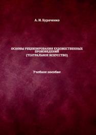 Основы рецензирования художественных произведений (театральное искусство) ISBN 978-5-8154-0445-8