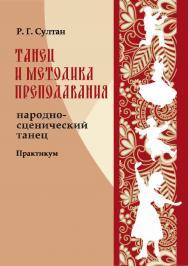 Танец и методика преподавания: народно-сценический танец ISBN 978-5-8154-0447-2