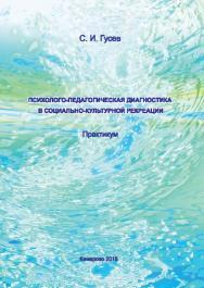 Психолого-педагогическая диагностика в социально-культурной рекреации ISBN 978-5-8154-0450-2