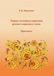 Теория, методика и практика русского народного танца ISBN 978-5-8154-0456-4