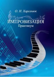 Импровизация ISBN 978-5-8154-0459-5