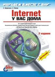 Internet у вас дома, 2 издание ISBN 978-5-9775-1388-3