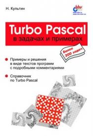 Turbo Pascal в задачах и примерах ISBN 978-5-8206-0061-6