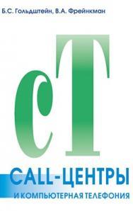 Call-центры и компьютерная телефония ISBN 978-5-9775-1760-7