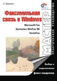 Факсимильная связь в Windows ISBN 5-8206-0118-1