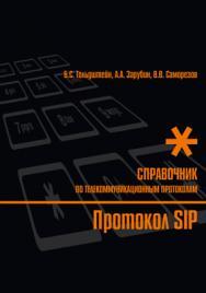 Протокол SIP: Справочник ISBN 5-8206-0123-8