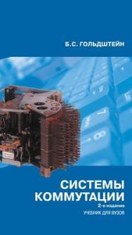 Системы коммутации: Учебник для вузов. 2е изд. ISBN 978-5-9775-1587-0