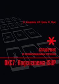 Стек протоколов ОКС7. Подсистема ISUP: Справочник ISBN 978-5-9775-1768-3