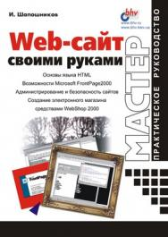 Web-сайт своими руками ISBN 5-8206-0130-0