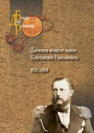 Дневники великого князя Константина Николаевича. 1858–1864. – (Бумаги Дома Романовых) ISBN 978-5-8243-2280-4
