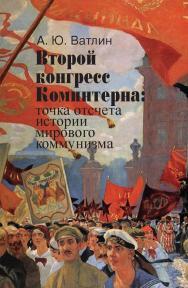 Второй конгресс Коминтерна: точка отсчета истории мирового коммунизма ISBN 978-5-8243-2299-6
