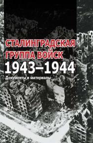 Сталинградская группа войск. 1943–1944 : документы и материалы ISBN 978-5-8243-2300-9