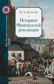 Историки Французской революции. – (Мир Французской революции) ISBN 978-5-8243-2349-8