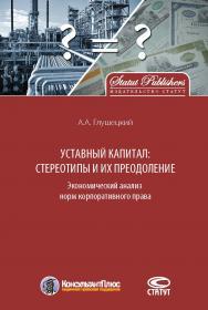 Уставный капитал: стереотипы и их преодоление. Экономический анализ норм корпоративного права ISBN 978-5-8354-1311-9