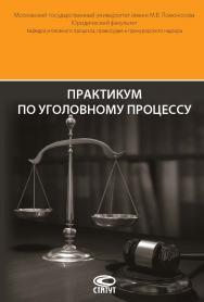 Практикум по уголовному процессу. 6-е изд., перераб. и доп. ISBN 978-5-8354-1328-7