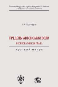Пределы автономии воли в корпоративном праве: краткий очерк. ISBN 978-5-8354-1362-1
